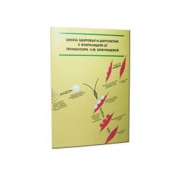 Книга  Школа здоровья