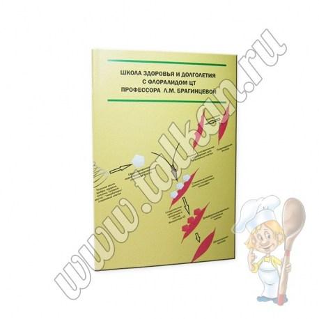 Книга  «Школа здоровья»
