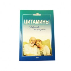 "Книжка ""Лекарство от старости"""
