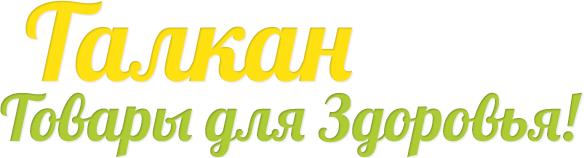 Талкан: Товары для здоровья